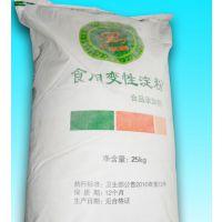 食品级变性淀粉的价格,增稠剂变性淀粉的生产厂家