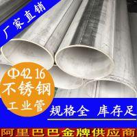 批发304不锈钢工业管42.16*3.0mm