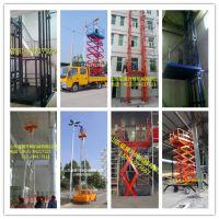 黑龙江3/5/9米固定式升降机定做,哈尔滨升高3米~18米导轨式升降平台/升降货梯厂家