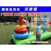武汉高校汉诺塔趣味比赛道具学校各样式定做道具