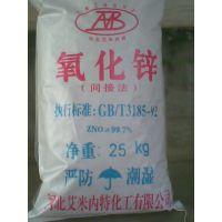 河北厂家供应 橡胶级工业级氧化锌