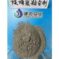 批发兰炭加木炭粉做烧烤炭用粘合剂 型炭粘合剂