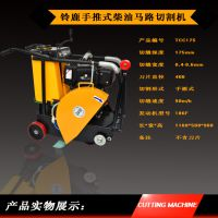 柴油机动力马路切割机