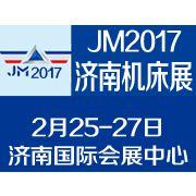 2017金诺机床展——第二十届济南国际机床展览会