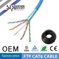 供应厂家批发直销超六类网线 单屏蔽线 通信线缆 六类水平对绞线