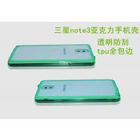 厂家直销 三星Note3手机保护壳 亚克力壳 透明TPU带防尘塞保护套