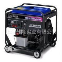 雅马哈汽油发电机EF14000E 单相220V、雅马哈汽油发电机EF14000E