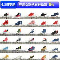 温州库存鞋处理地摊夜市货源批发女帆布鞋库存处理杂款帆布鞋