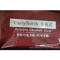 卡莉诺巧克力砖