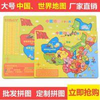 厂家直销 大号木制中国地图拼图 儿童早教益智木质玩具 定制热卖