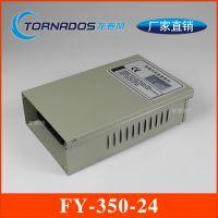 FY-350-24防雨开关电源24V350W户外广告牌护栏管灯带专用led电源