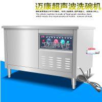迈康专业制造酒店餐厅多功能超声波清洗机