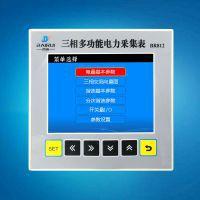 江苏百瑞仪器仪表厂家直供BR-812三相多功能电力采集表