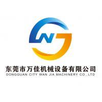 东莞市万佳机械设备有限公司