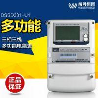 DSSD331-U1威胜品牌【0.5S级1.5(6)A】三相多功能电能表