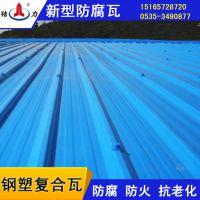 山东PSP板厂家,防腐彩钢瓦,车间防腐瓦,耐酸碱超长使用寿命
