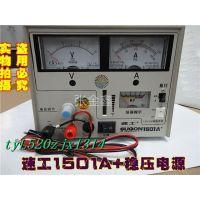 供应SUGON速工1501A+ 手机维修专用电源 指针直流稳压电源 质量好准确