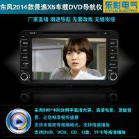 2014款东风景逸X5专车专用导航仪哪个品牌好?