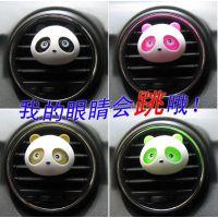 汽车风口香水 熊猫卡通空调口粒粒香 时尚个性车载车用出风口香球