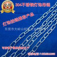 304不锈钢吊链1.2mm 水晶灯饰挂链 走廊吊灯链