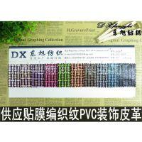 贴膜编织纹PVC皮革覆膜双色竹编纹印花编织纹人造革手袋装饰皮料