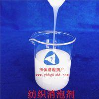 纺织消泡剂 玉恒消泡剂厂家直销 质优价廉