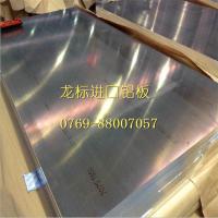 美国芬可乐超硬6063铝板价格 航空专用6063铝合金板厂家