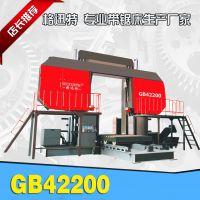 格迅特GB42200大型龙门金属带锯床型号 锯床维修