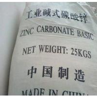 厂家直销碳酸锌 工业级 高含量 橡胶助剂 鑫国 碱式碳酸锌