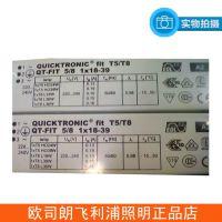OSRAM标准型电子镇流器QT-FIT8 1x18W 1x36W 1x58-70W