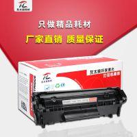 珠海厂家直销惠普HP2612A 12A硒鼓适用惠普1010/1020/1015/1012