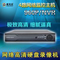 【威讯达】 4路网络监控主机960P/NVR 网络高清硬盘录像机