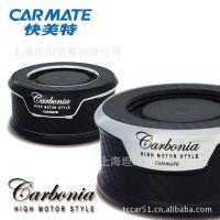 CARMATE 快美特 车载香水 固体香水 卡本尼亚固体香水 碳纤维外观