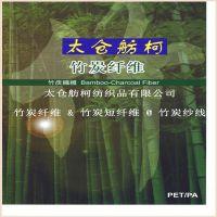 太仓舫柯、竹炭纤维、30s、白竹炭丝(涤纶纱)