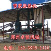【专业生产矿山磨粉生产线】雷蒙磨粉机|大中小型雷蒙磨|磨粉设备