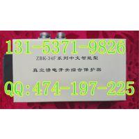 ZBK-34F中文智能型真空馈电开关综合保护器