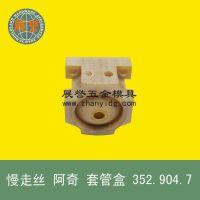 慢走丝 线切割 套管盒 3529047 适于 阿奇 机用 352.904.7