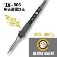 泰克调温烙铁电烙铁焊铁TK806批发60W恒温烙铁批发