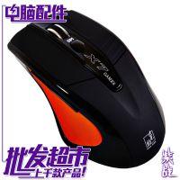 正品 追光豹 X7 光电有线鼠标 USB 游戏变速鼠标 6D CF魔兽玩家