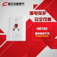 浙江中富40A空调热水器漏电保护开关