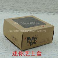 迷你芝士盒-派对时光 烘焙包装牛皮纸盒 方形慕斯/西点/饼干盒