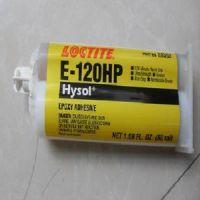 德国进口汉高乐泰E-20HP双组份环氧胶 耐冲击高强度韧性