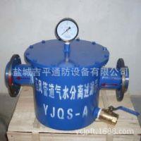 YJQS压风管道汽水分离过滤器,汽水分离器