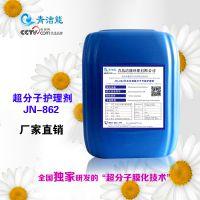 [青洁能]JN-862中央空调超分子节能护理剂