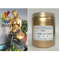 华奎供应凹印油墨印刷用1500目铜金粉 粒径细 亮度好