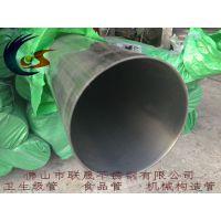 淄博304不锈钢薄壁饮用水管325x5.0工业管