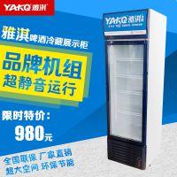 供应雅淇冷柜,饮料展示柜,立式冷藏柜,便利店饮料柜