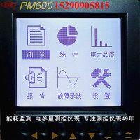 电力监控仪 PM630电参量测控仪表 电力网络仪表 智能配电监控采集