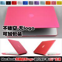 苹果macbook彩色保护壳 air pro 磨砂保护套11.6 13.3 15.4寸多色