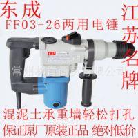 东成Z1C-FF03-26 两用电锤 电镐 东成电锤 东成冲击钻可钻墙凿墙